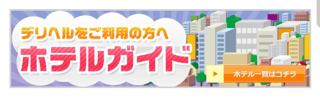 ホテルリスト ★ Googleマップ対応